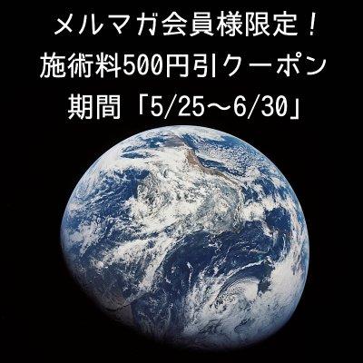 5月25日〜6月30日まで何度でも使える!施術料500円引きクーポン!!