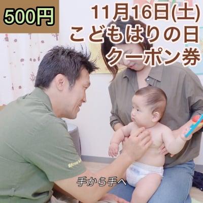 【11/16限定】小児はり体験イベント「子供はりの日」参加券