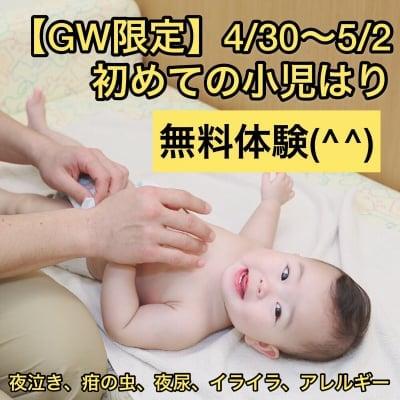 【GW限定】小児はり無料体験
