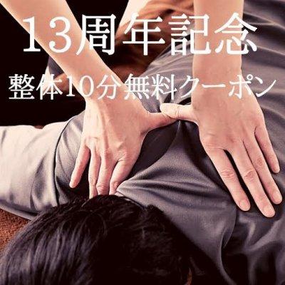 あずま鍼灸整骨院石川店13周年記念感謝祭クーポン