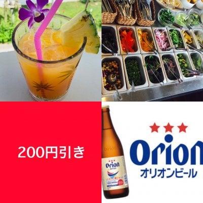 【新規メルマガ登録者限定】『テイクアウト』or「お好きなソフトドリンク🍹1杯&アイス🍨1個or200円引き」orオリオンビール🍺orサラダバ
