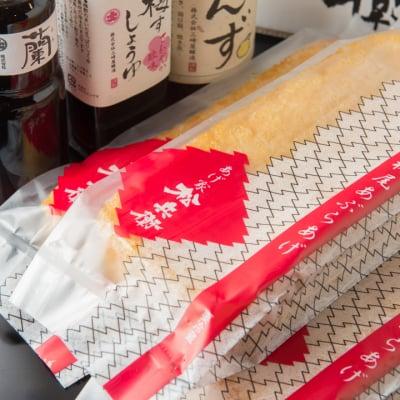 謹製栃尾あぶらあげ【赤】1枚プレゼントクーポン(商品購入時に限る)