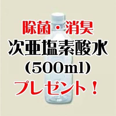 次亜塩素酸水プレゼント