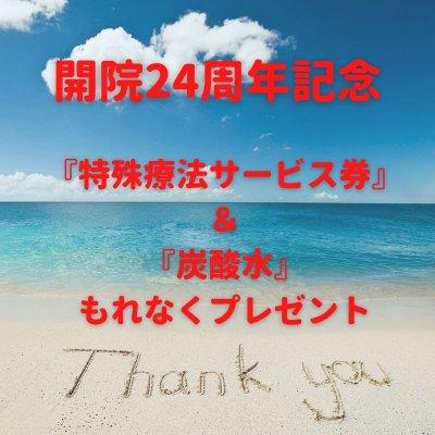 【開院24周年感謝祭クーポン】(7月末まで)