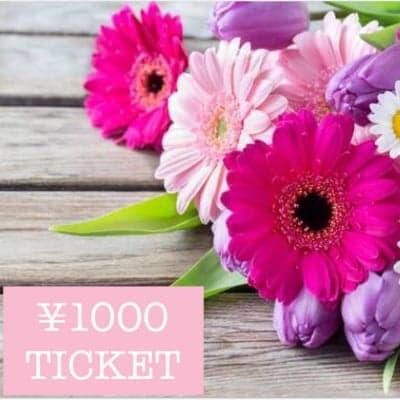 ImagamI専用【¥1000お食事クーポン】