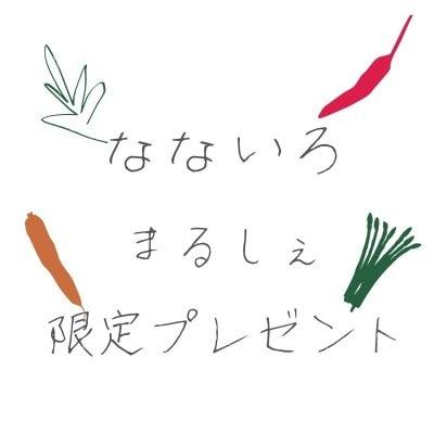 なないろまるしぇ来場者さま限定!お野菜詰め合わせ100円オフクーポン