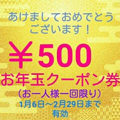 【つながり松本整体院】から感謝の意を込めて…お年玉クーポンチケット!