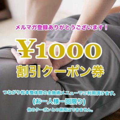 【期間限定】施術代金¥1000割引クーポン (つながり松本整体院のすべての施術メニューでご利用可能です。)