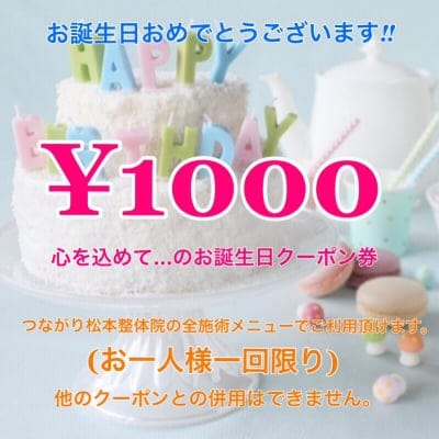 お誕生日に心を込めて¥1000割引プレゼントクーポン