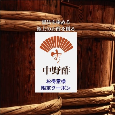 中野商店【お得意様限定】クーポン