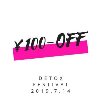【メルマガ登録プレゼント】7/14 デトックスフェスティバル 100円OFF+ステキなプレゼント