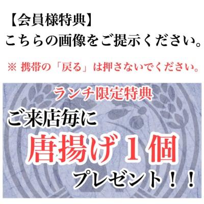 ランチタイム【唐揚げ1個】サービス!