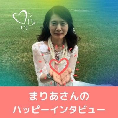 【動画】天使と会話するまりあさんのハッピーインタビュー