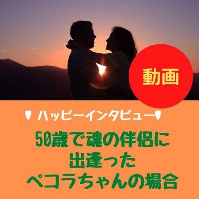 【動画】50歳で魂の伴侶と出逢ったペコラちゃん ハッピーインタビュー