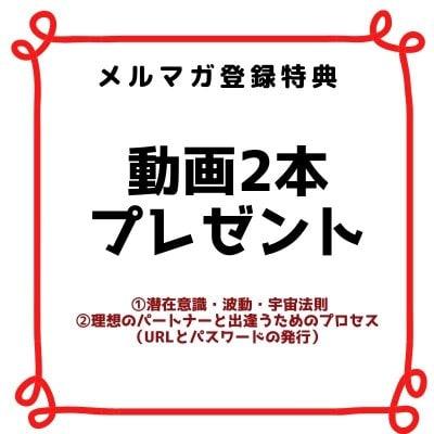 メルマガ登録特典 動画2本プレゼント!