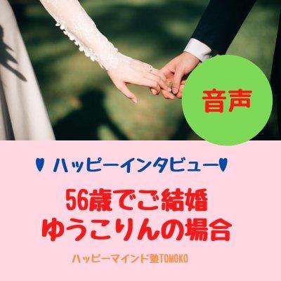 【音声】56歳で結婚したゆうこりんハッピーインタビュー