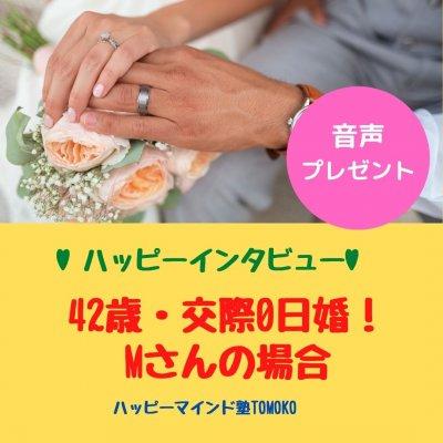 【音声プレゼント】42歳・交際0日婚したMさんへのインタビュー