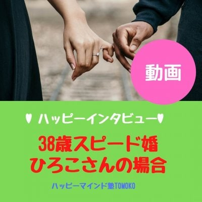 【動画配信】38歳スピード婚ひろこさんの場合