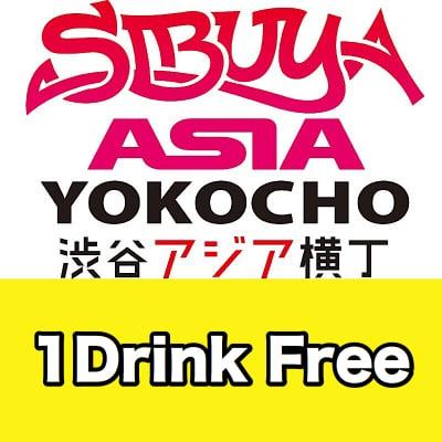 ドリンク1杯無料クーポン【One free drink coupon】