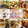 KOAのテイクアウト200円引き‼️