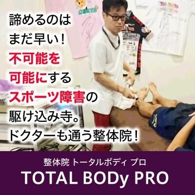 再診料無料クーポン【スポーツ整体TOTAL BODy PRO】