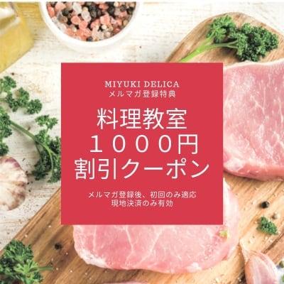 料理教室1000円割引クーポン