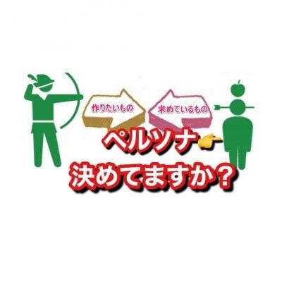 ペルソナ作り 特別無料セミナー 7月2日