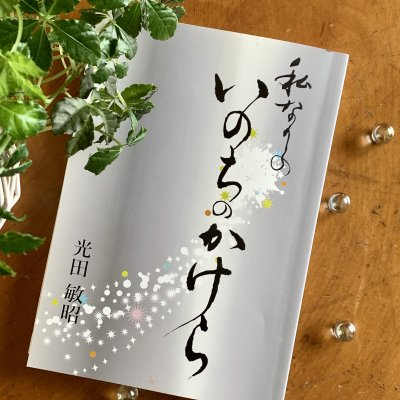 「私なりのいのちのかけら」光田敏昭さん著差し上げますクーポン