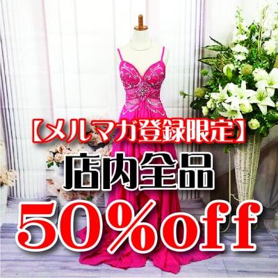【メルマガ登録限定】店内全品50%offクーポン