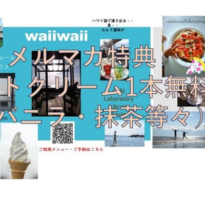 waiiwaiiソフトクリーム1本無料チケット