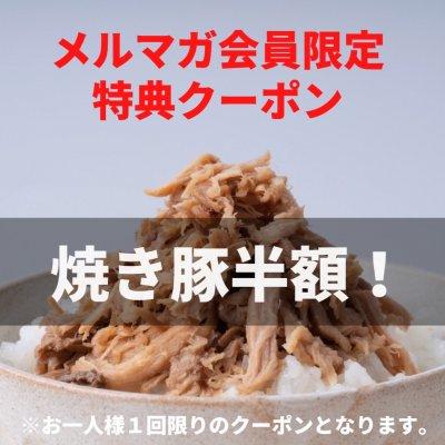 【メルマガ会員様限定】焼き豚¥100 OFF