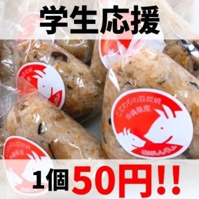半額50円!!【学生応援!】焼き豚入りジューシーおにぎり