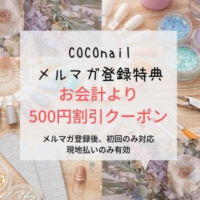 お会計より500円割引クーポン!