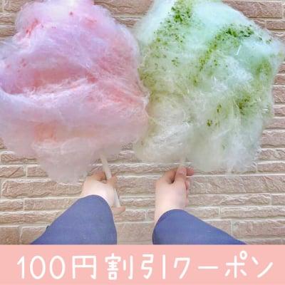 お好きな綿菓子ひとつ【100円割引クーポン】
