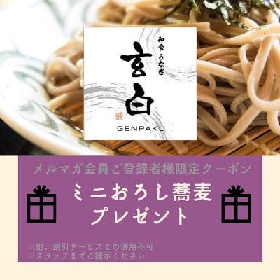 【期間限定】ミニおろし蕎麦1杯プレゼント【メルマガご登録】