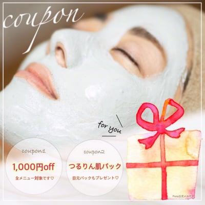 【選べる2つの無料クーポン】①1,000円OFF ②つるりん肌パック+目元パック