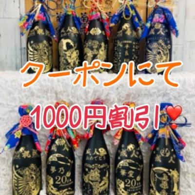 ボトル彫刻1000円割引クーポン