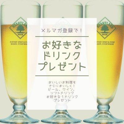お好きな1ドリンクプレゼント♪ビール、ワイン、ソフトドリンクと美味しいお料理をお楽しみください!