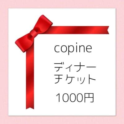 ディナーで使える1000円チケット