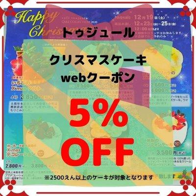 【期間限定】クリスマスケーキ5%OFFクーポン