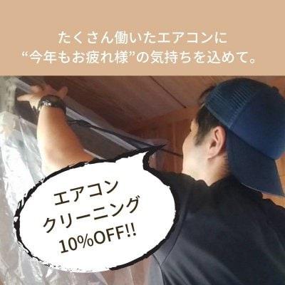 【エアコンクリーニング10%オフサービス‼】