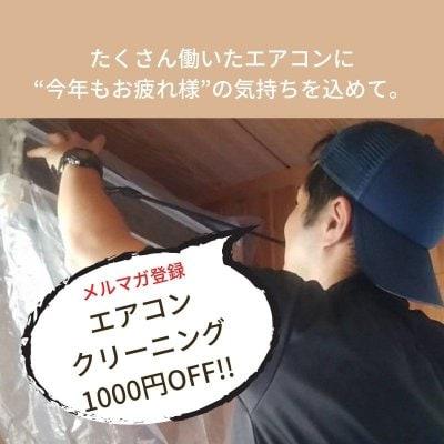 メルマガ登録者に抽選で毎月5名様にエアコンクリーニング¥1000割引サービス❗❗