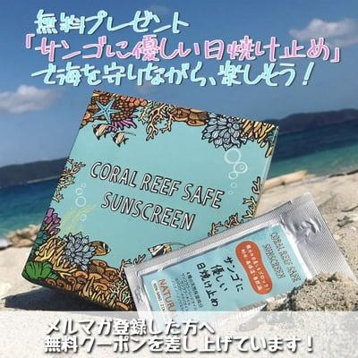 【サービスご利用で無料プレゼント】サンゴに優しい日焼け止め