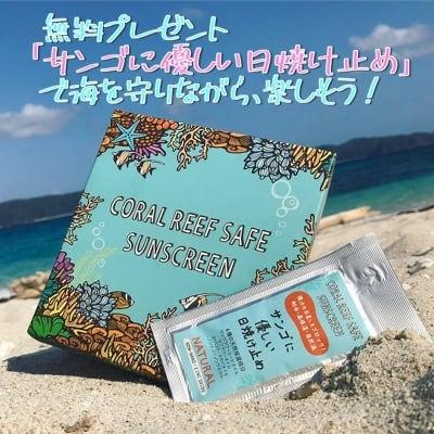 【無料プレゼント】サンゴに優しい日焼け止め