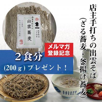 【メルマガ登録記念】店主手打ちの出雲そば(ざる蕎麦・釜揚げ蕎麦)2食分(200g)プレゼント!