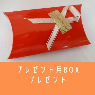 嬉しいプレゼントBOXプレゼント!!