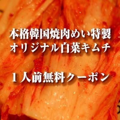 【本格韓国焼肉めい】特製白菜キムチ1人前サービスクーポン