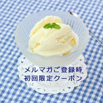 メルマガご登録御礼!デザートのアイスクリームをプレゼント!
