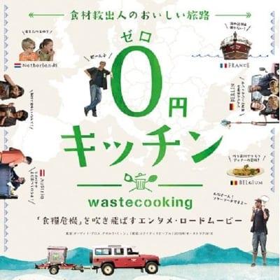 【今月のイベント】:10月 Cinemaで考えるSDGs @共創空間 Tie vol.6 『0円キッチン〜wastecooking〜』(無料)