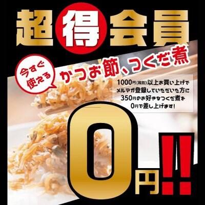 山崎屋超得会員!初回限定クーポン 1000円以上お買い上げで350円の佃煮またはかつお節0円!